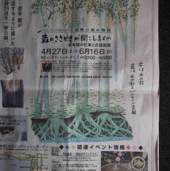 お隣、松江イングリッシュガーデンで 倉本聰さんの画展が。